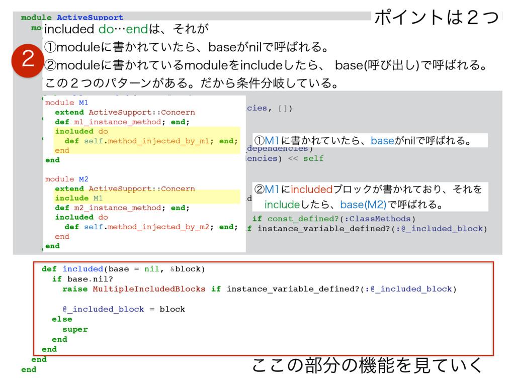 module ActiveSupport module Concern class Multi...