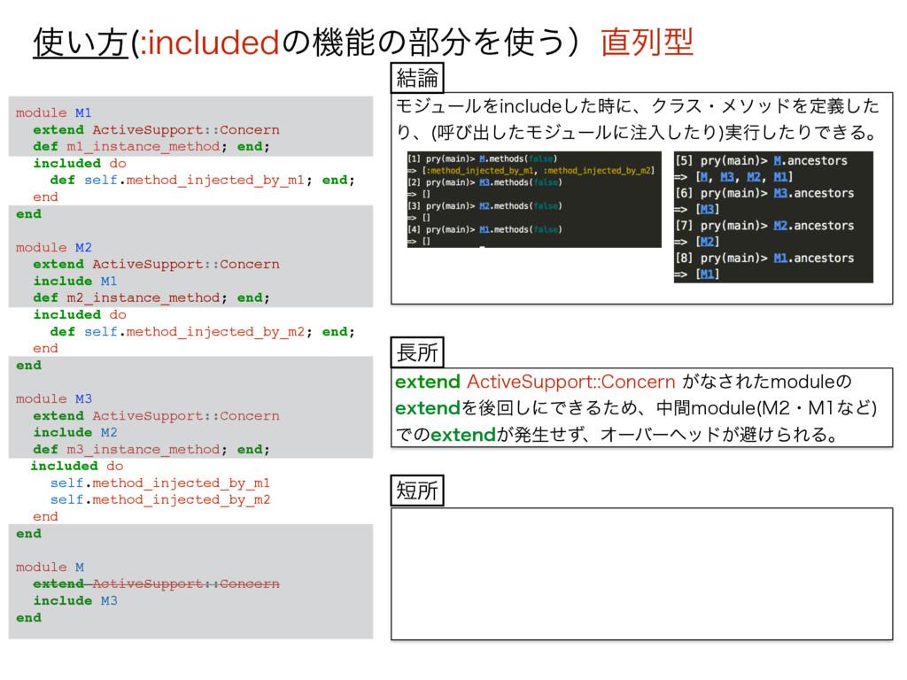 ͍ํ JODMVEFEͷػͷ෦Λ͏ʣྻܕ module M1 extend Act...
