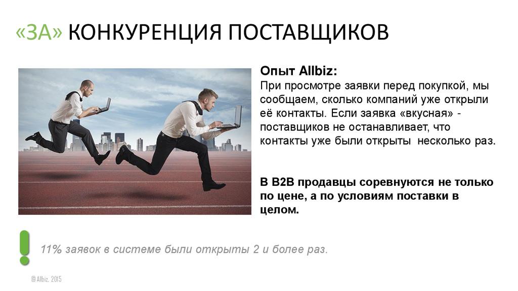 «ЗА» КОНКУРЕНЦИЯ ПОСТАВЩИКОВ © Allbiz, 2015 Опы...