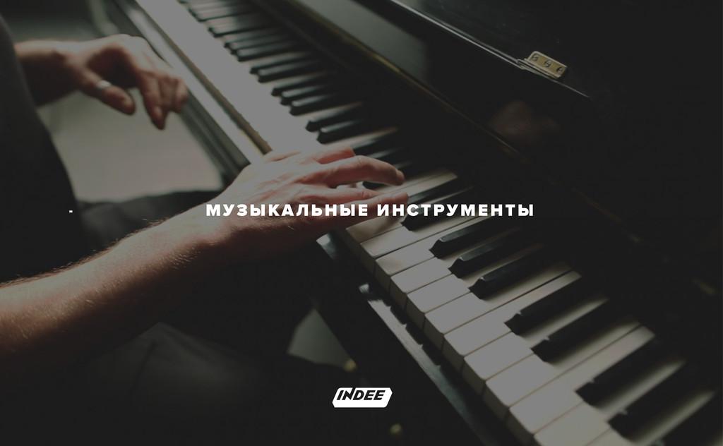 - МУЗЫКАЛЬНЫЕ ИНСТРУМЕНТЫ