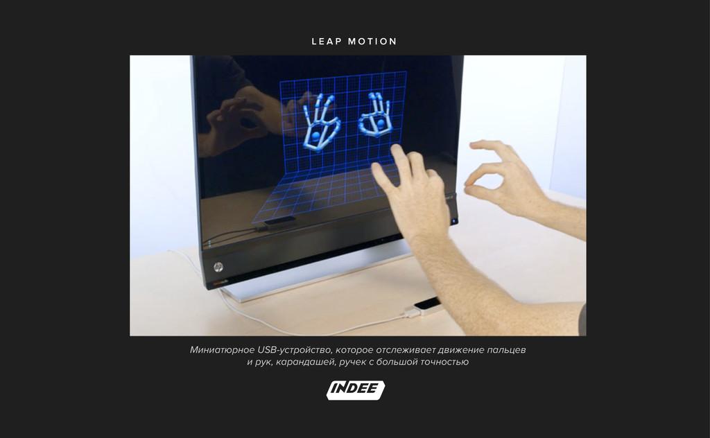 L E A P M O T I O N Миниатюрное USB-устройство,...
