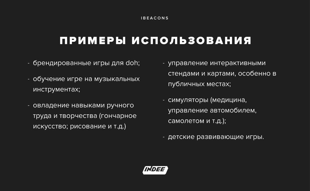I B E A C O N S ПРИМЕРЫ ИСПОЛЬЗОВАНИЯ - брендир...