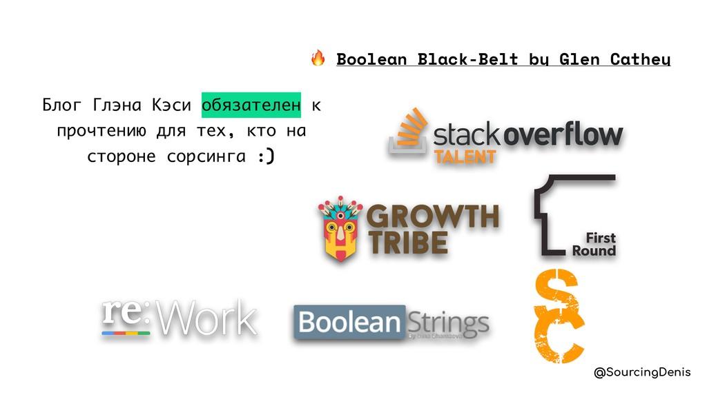 @SourcingDenis  Boolean Black-Belt by Glen Cath...