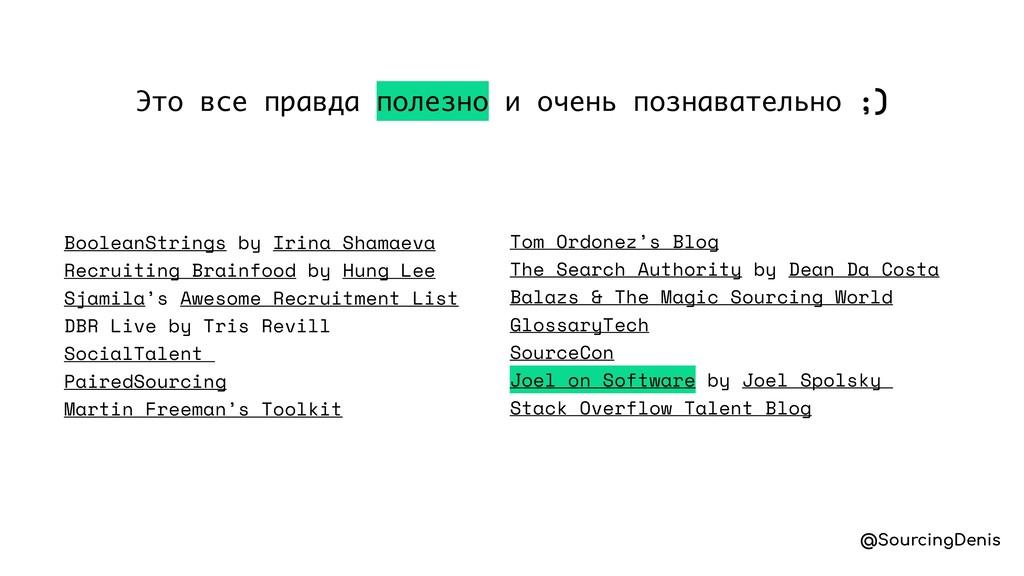 @SourcingDenis BooleanStrings by Irina Shamaeva...