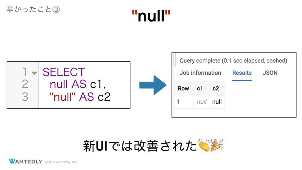 """©2019 Wantedly, Inc. ਏ͔ͬͨ͜ͱᶅ ৽UIͰվળ͞Εͨ """"null"""""""
