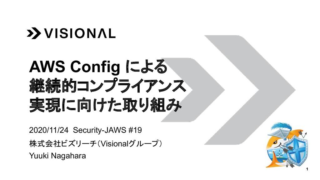 AWS Config による 継続的コンプライアンス 実現に向けた取り組み 2020/11/2...