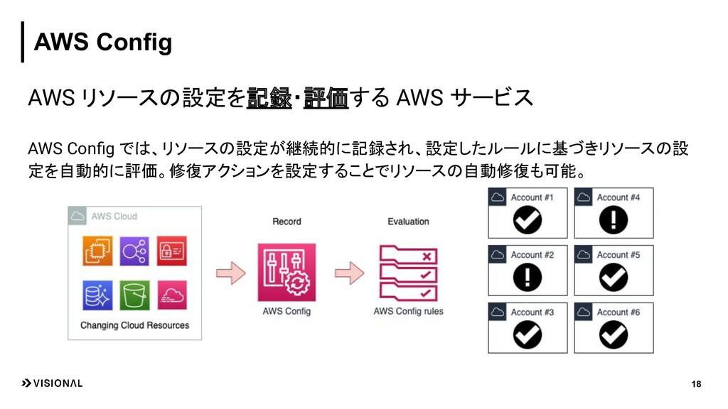 AWS リソースの設定を記録・評価する AWS サービス AWS Config では、リソースの...