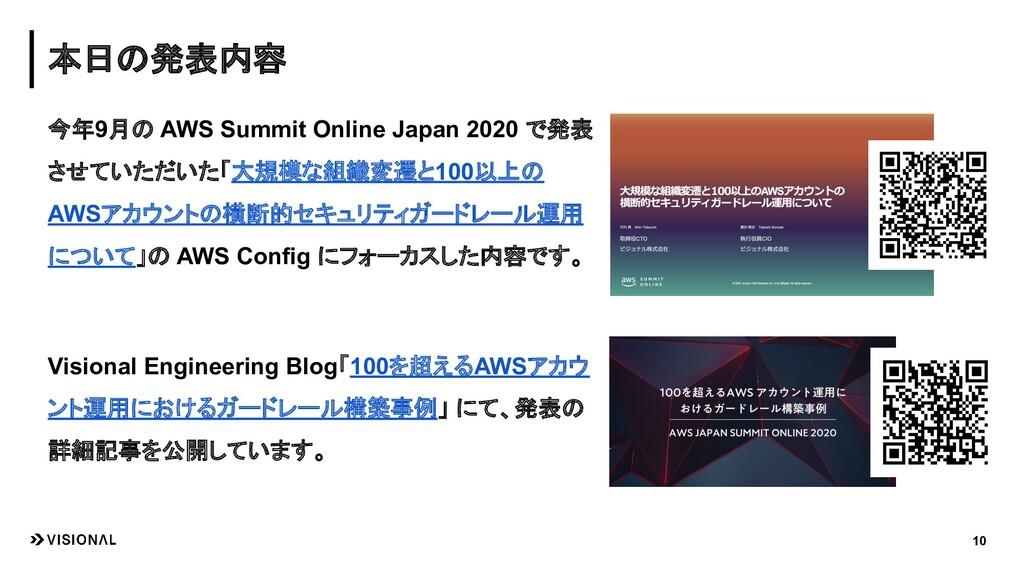 今年9月の AWS Summit Online Japan 2020 で発表 させていただいた...