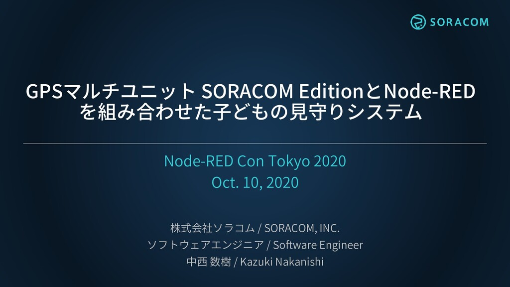 GPSマルチユニット SORACOM EditionとNode-RED を組み合わせた子どもの...