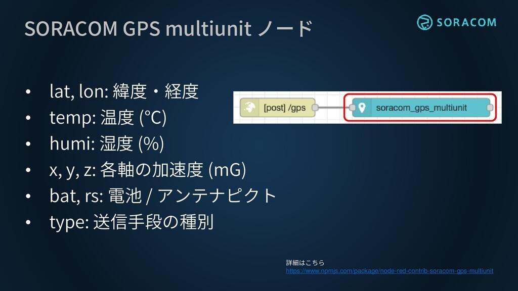 SORACOM GPS multiunit ノード • lat, lon: 緯度・経度 • t...