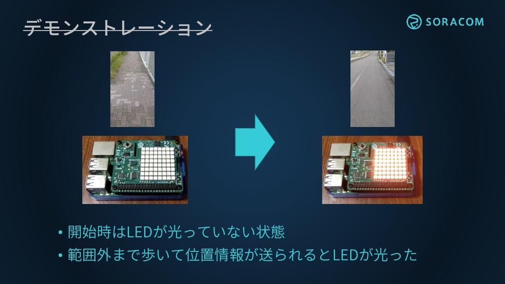 デモンストレーション • 開始時はLEDが光っていない状態 • 範囲外まで歩いて位置情報が送ら...