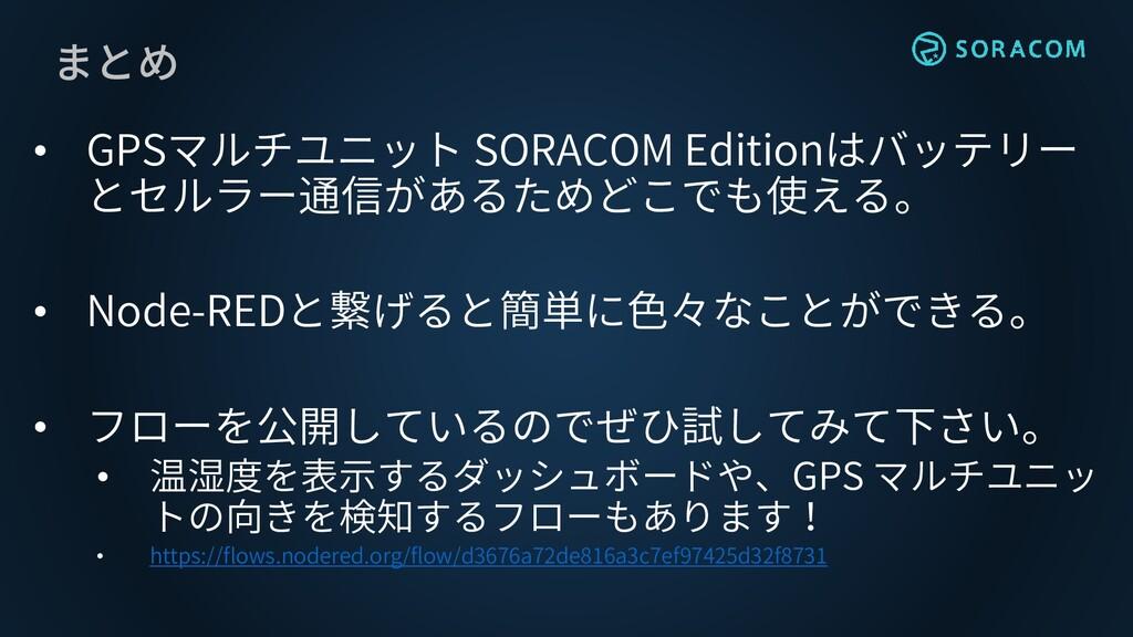 まとめ • GPSマルチユニット SORACOM Editionはバッテリー とセルラー通信が...