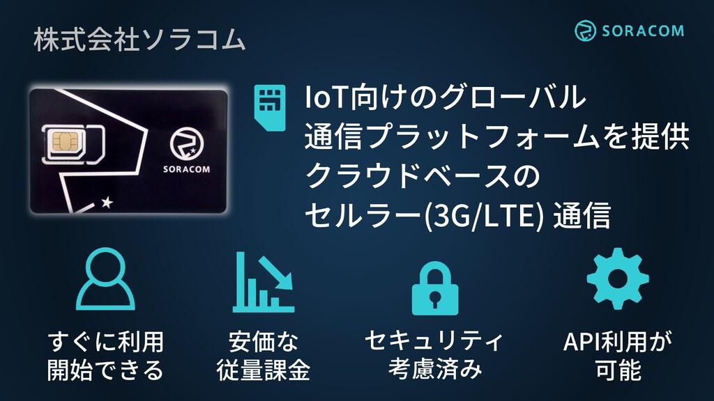 株式会社ソラコム IoT向けのグローバル 通信プラットフォームを提供 クラウドベースの セルラ...