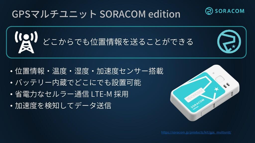 GPSマルチユニット SORACOM edition • 位置情報・温度・湿度・加速度センサー...