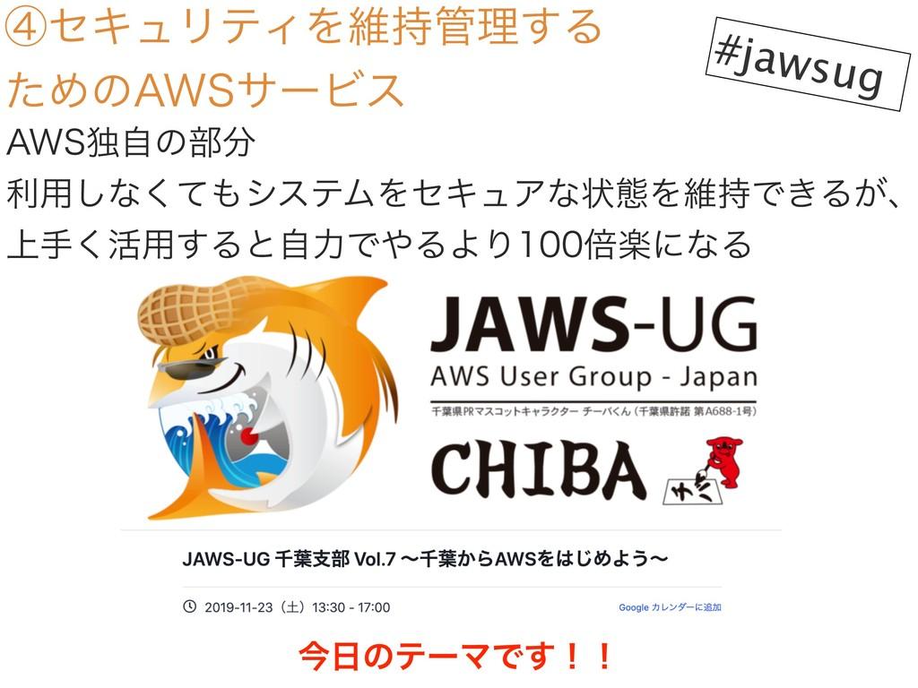 """ᶆηΩϡϦςΟΛҡཧ͢Δ ͨΊͷ""""84αʔϏε #jawsug """"84ಠࣗͷ෦ ར༻..."""
