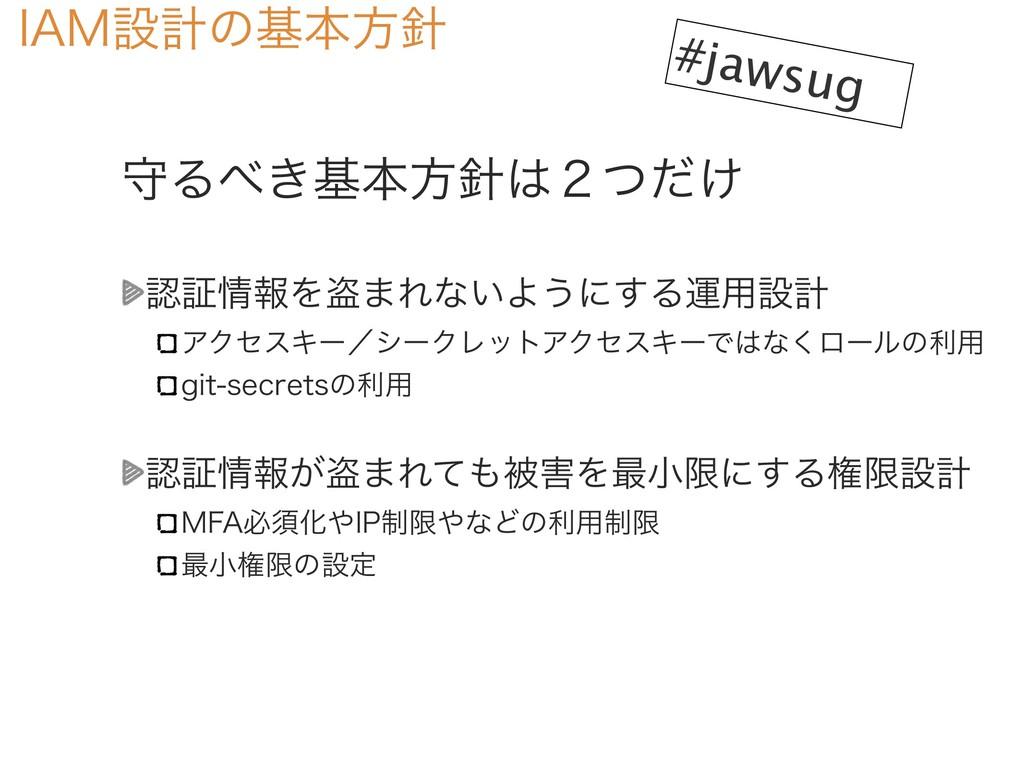 "*"".ઃܭͷجຊํ #jawsug कΔ͖جຊํ͚̎ͭͩ ূใΛ౪·Εͳ͍Α͏ʹ..."