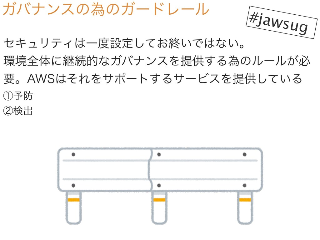 ΨόφϯεͷҝͷΨʔυϨʔϧ #jawsug ηΩϡϦςΟҰઃఆ͓ͯ͠ऴ͍Ͱͳ͍ɻ ...