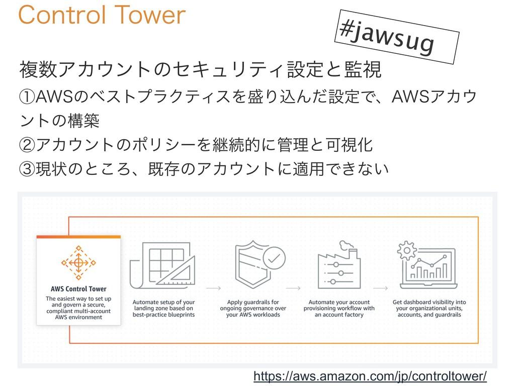 #jawsug $POUSPM5PXFS https://aws.amazon.com/jp...