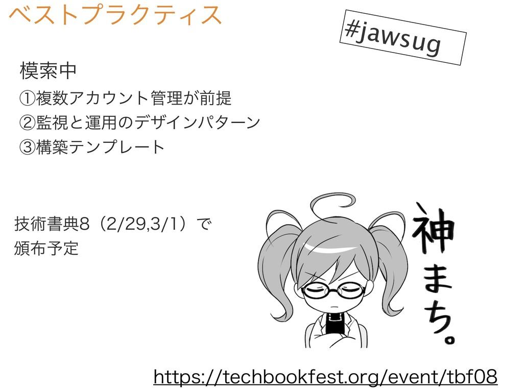 #jawsug ϕετϓϥΫςΟε ࡧத ᶃෳΞΧϯτཧ͕લఏ ᶄࢹͱӡ༻ͷσβ...