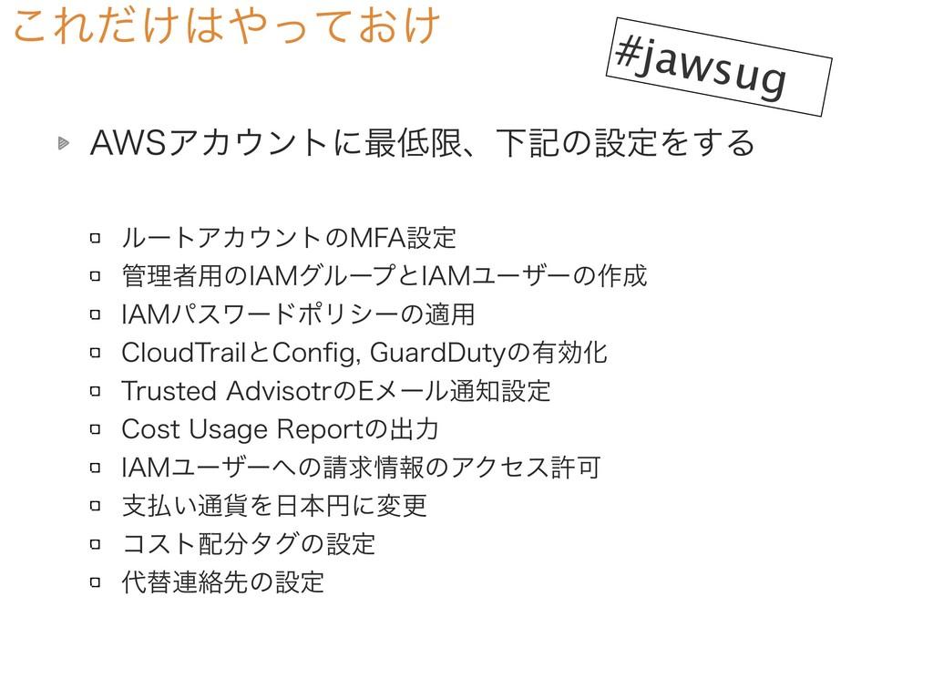 """#jawsug ͜Ε͚͓͚ͩͬͯ """"84ΞΧϯτʹ࠷ݶɺԼهͷઃఆΛ͢Δ ϧʔτΞΧ..."""