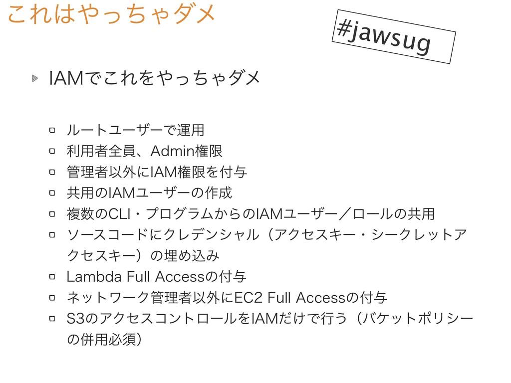 "#jawsug ͜ΕͬͪΌμϝ *"".Ͱ͜ΕΛͬͪΌμϝ ϧʔτϢʔβʔͰӡ༻ ར༻..."