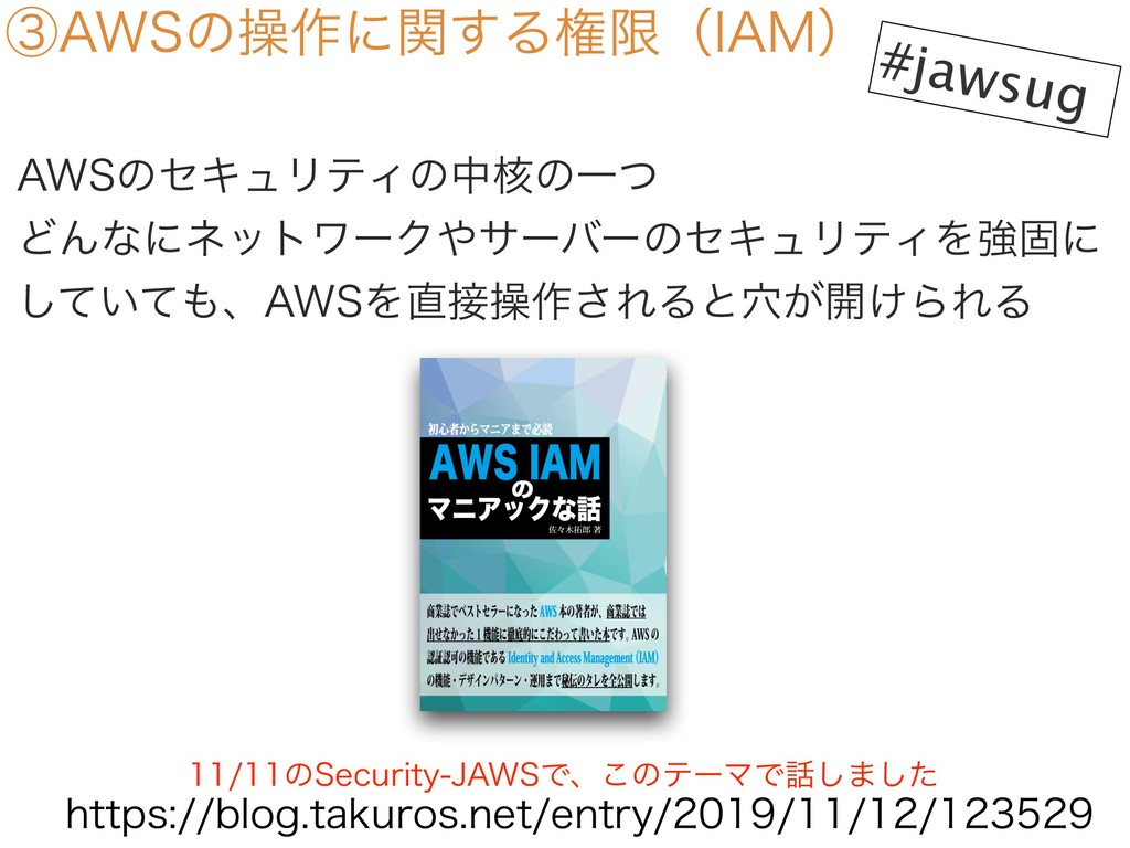 """ᶅ""""84ͷૢ࡞ʹؔ͢Δݖݶʢ*"""".ʣ #jawsug """"84ͷηΩϡϦςΟͷத֩ͷҰͭ ͲΜ..."""