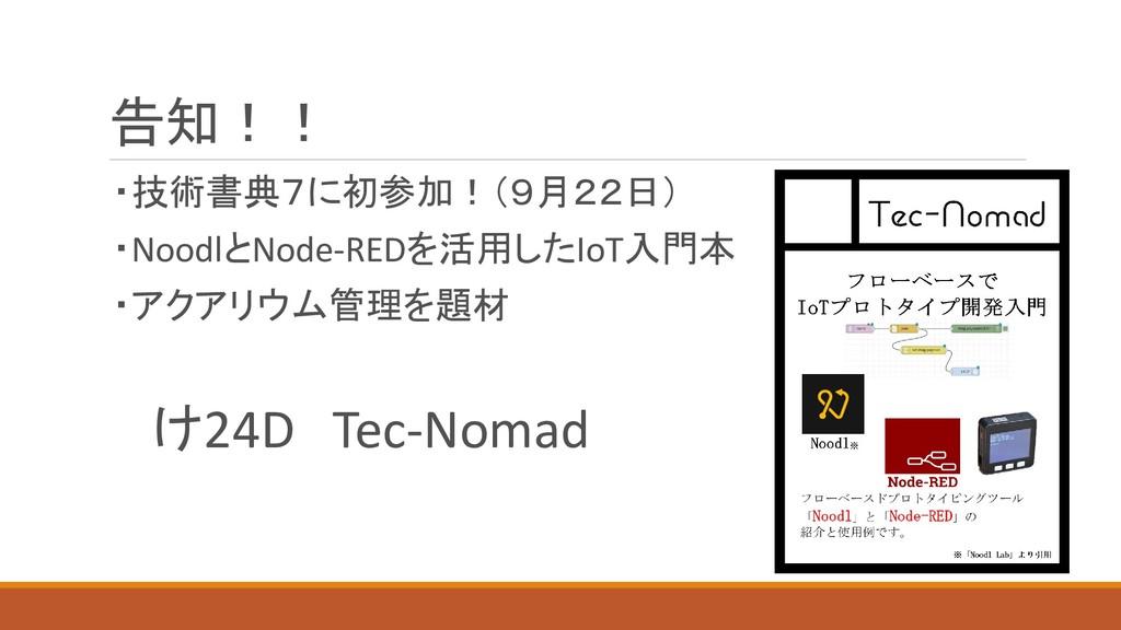 告知!! ・技術書典7に初参加!(9月22日) ・NoodlとNode-REDを活用したIoT...