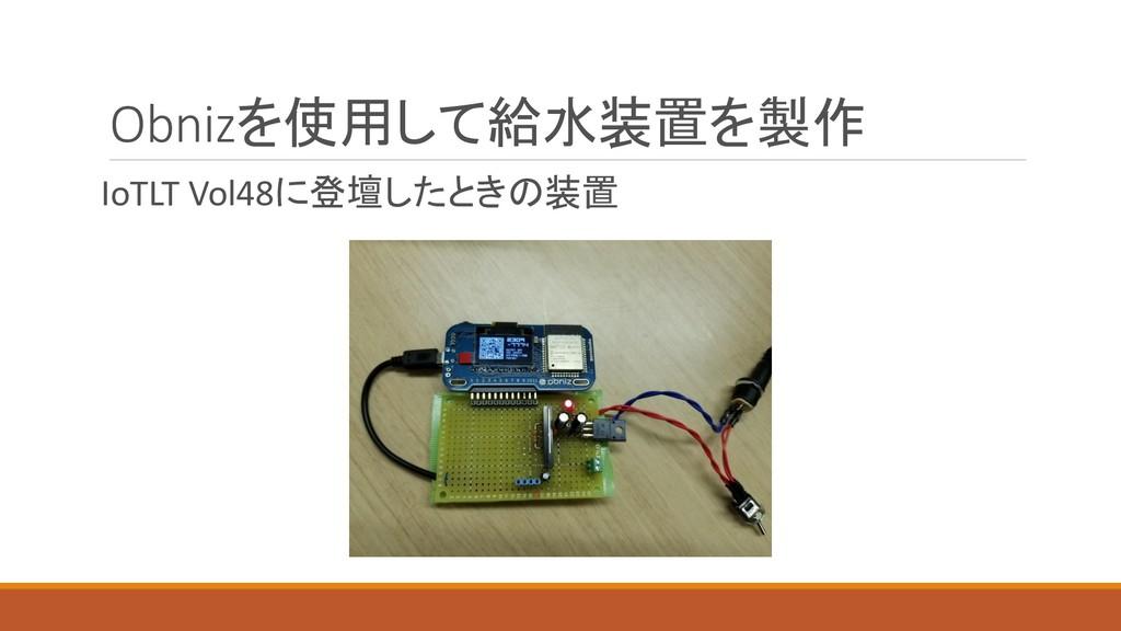 Obnizを使用して給水装置を製作 IoTLT Vol48に登壇したときの装置