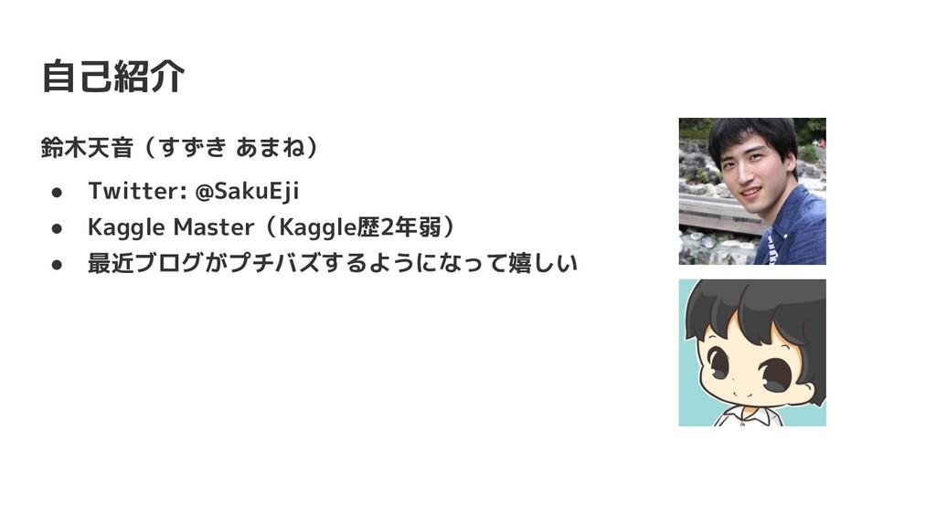 自己紹介 鈴木天音(すずき あまね) ● Twitter: @SakuEji ● Kaggle...