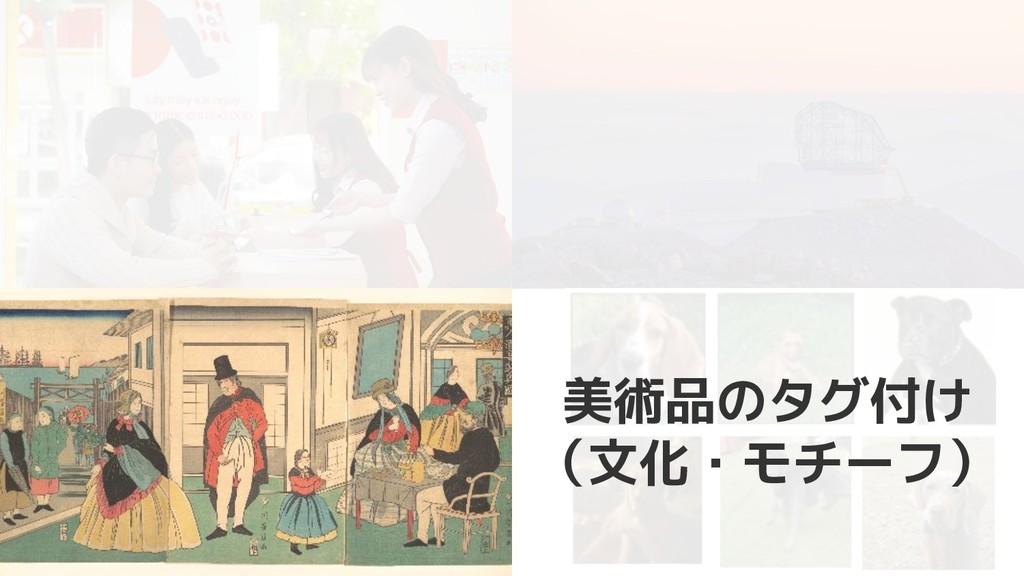 美術品のタグ付け (文化・モチーフ)