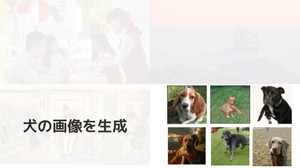 犬の画像を生成