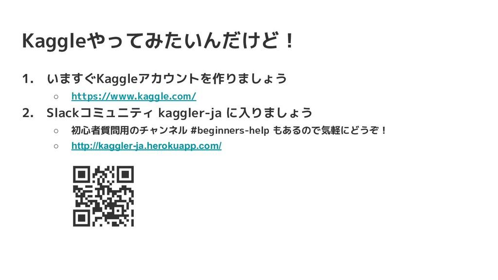 Kaggleやってみたいんだけど! 1. いますぐKaggleアカウントを作りましょう ○ h...