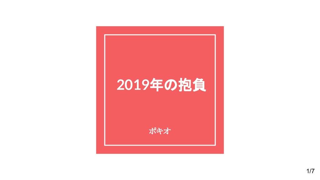 2019年の抱負 ポキオ 1/7
