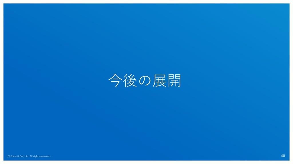 40 40 今後の展開 (C) Recruit Co., Ltd. All rights re...