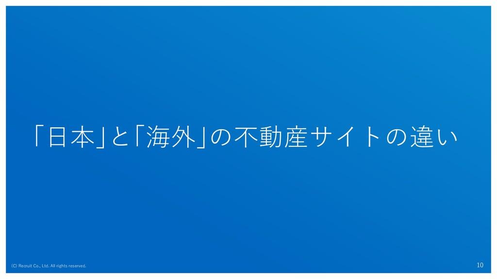 10 10 「⽇本」と「海外」の不動産サイトの違い (C) Recruit Co., Ltd....