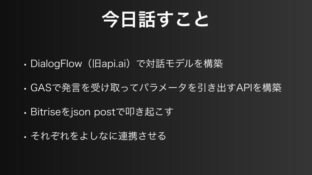 """ࠓ͢͜ͱ w %JBMPH'MPXʢچBQJBJʣͰରϞσϧΛߏங w (""""4Ͱൃݴ..."""