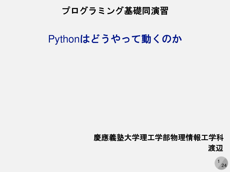 1 Pythonはどうやって動くのか プログラミング基礎同演習 慶應義塾大学理工学部物理情報工...