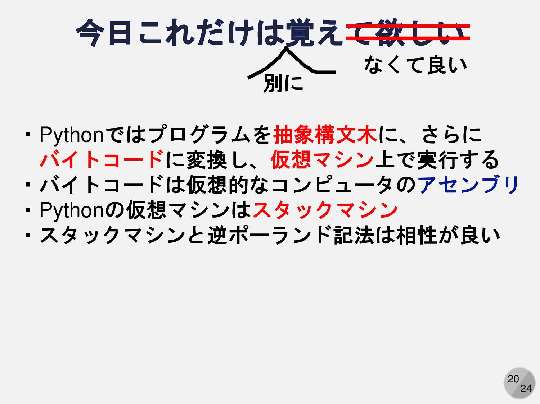 """20 メモリとしてスタックを使う仮想マシン """"3 + 4"""" LOAD_CONST 3 LOAD..."""