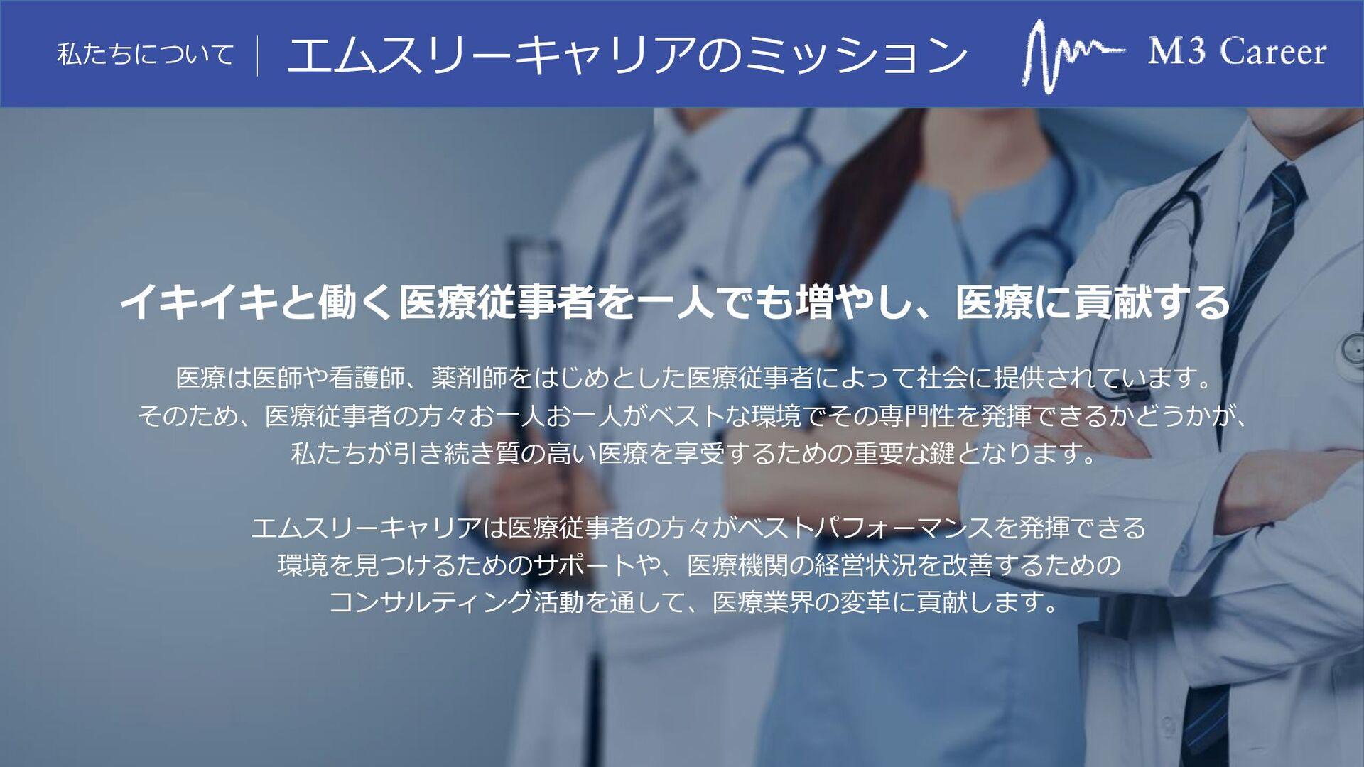 私たちについて エムスリーキャリアのミッション イキイキと働く医療従事者を一人でも増やし、医療...