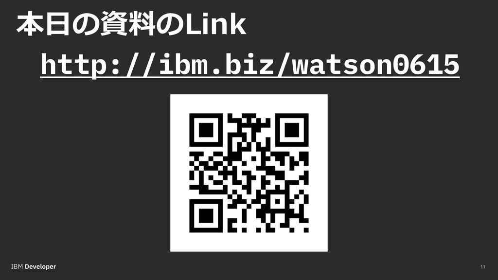 11 本⽇の資料のLink http://ibm.biz/watson0615
