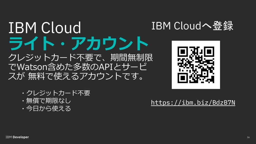 IBM Cloud ライト・アカウント クレジットカード不要で、期間無制限 でWatson含め...