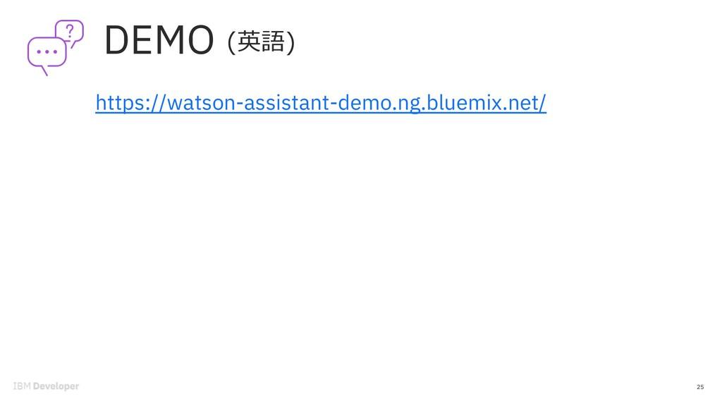 DEMO 25 (英語) https://watson-assistant-demo.ng.b...