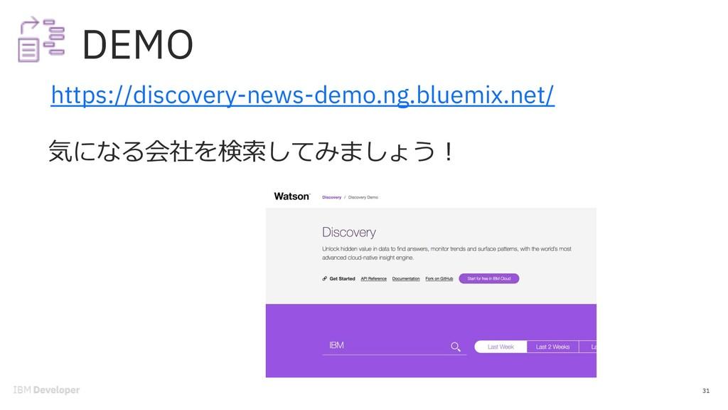 DEMO 31 気になる会社を検索してみましょう︕ https://discovery-new...