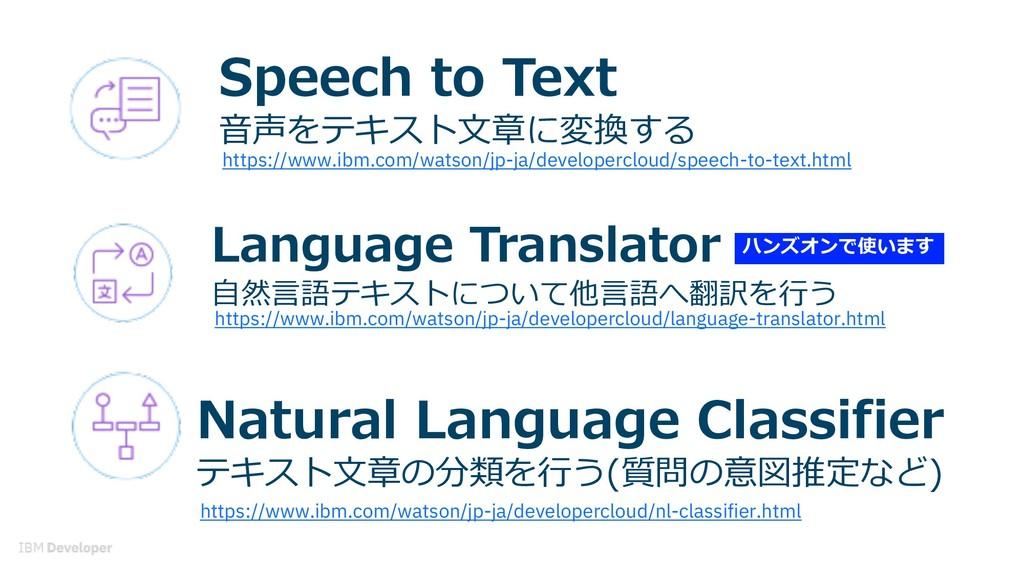Speech to Text ⾳声をテキスト⽂章に変換する https://www.ibm.c...