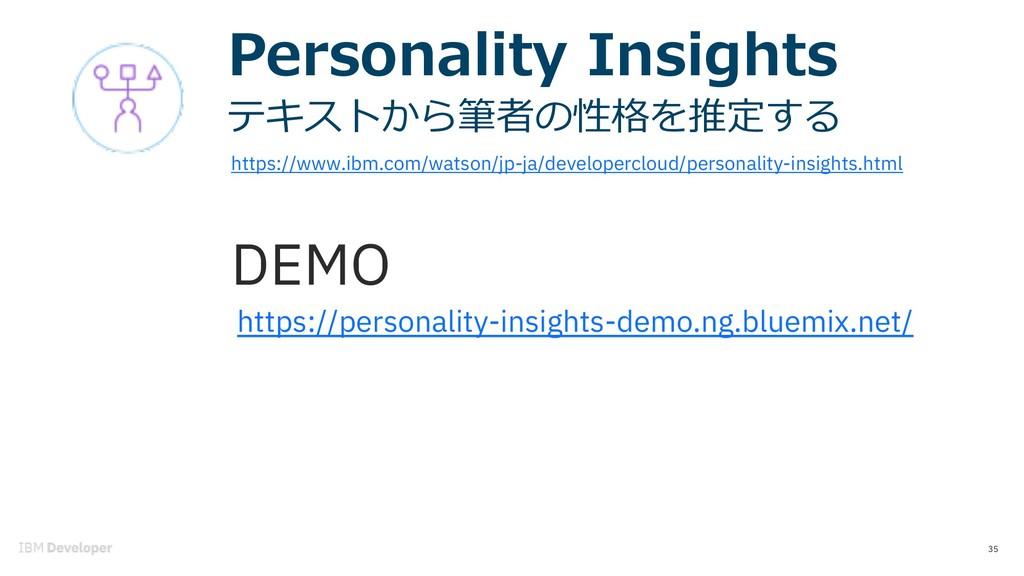 35 Personality Insights テキストから筆者の性格を推定する https:...