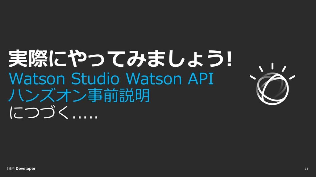 38 実際にやってみましょう! Watson Studio Watson API ハンズオン事...