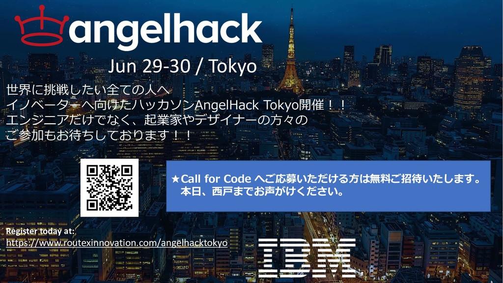 Jun 29-30 / Tokyo 世界に挑戦したい全ての⼈へ イノベーターへ向けたハッカソン...
