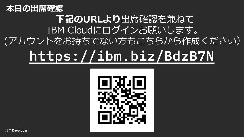 本⽇の出席確認 10 https://ibm.biz/BdzB7N 下記のURLより出席確認を...