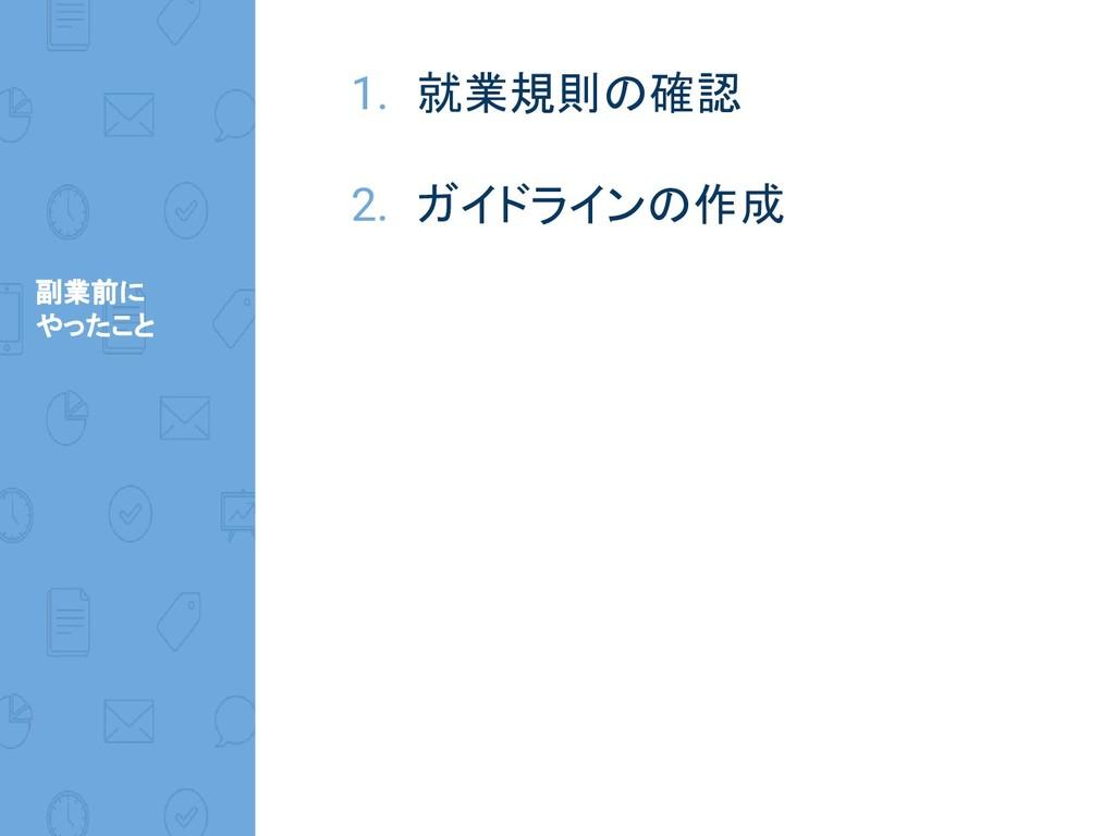 @norinux 副業前に やったこと 1. 就業規則の確認 2. ガイドラインの作成