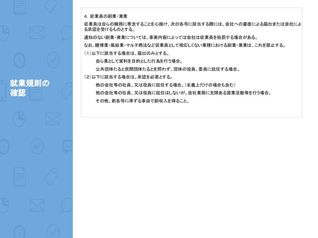 @norinux 就業規則の 確認 4.従業員の副業・兼業 従業員は自らの職務に専念することを...